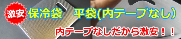 保冷袋 平袋(内テープなし)