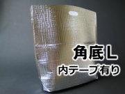 保冷袋 角底・底マチ(内テープ有り) Lサイズ ミナクールパック C7