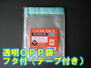 透明OPP袋 フタ付(テープ付き)